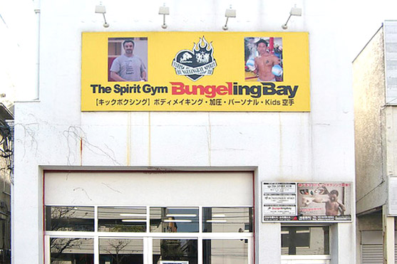 駒沢 THE Spirit Gym BUNGELINGBAYの様子